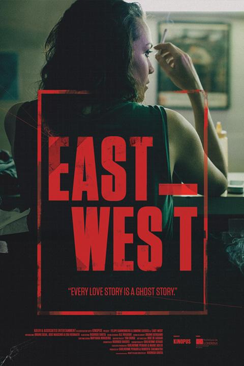 شرق غرب